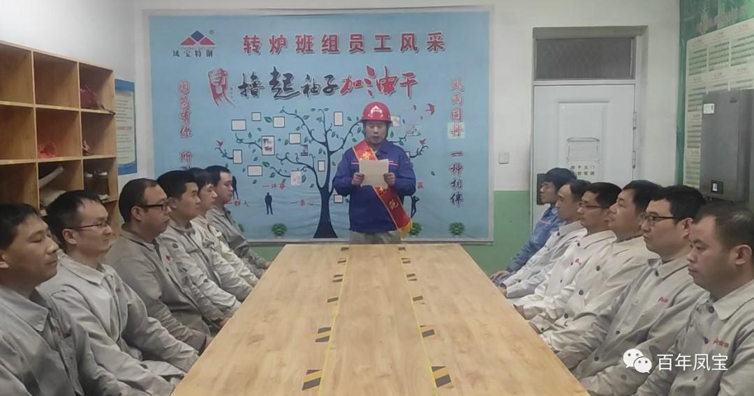 """凤宝特钢集团2021庆""""五一""""系列活动全面展开 2"""
